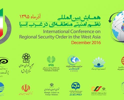 نخستین کنفرانس امنیتی تهران