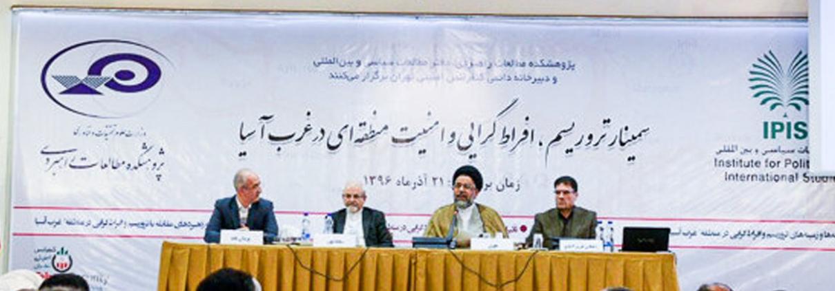سمینار تروریسم، افراطگرایی و امنیت منطقهای در غرب آسیا