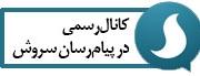 کانال رسمی پژوهشکده مطالعات راهبردی در پیامرسان سروش