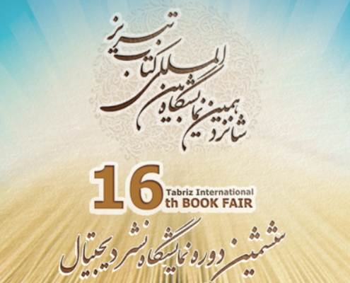 شانزدهمین نمایشگاه بینالمللی کتاب تبریز