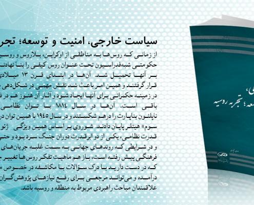 کتاب «سیاست خارجی، امنیت و توسعه؛ تجربه روسیه»