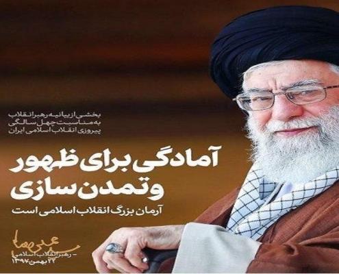 تحلیلی بر چیستی، مؤلفهها و الزامات «گام دوم انقلاب اسلامی»
