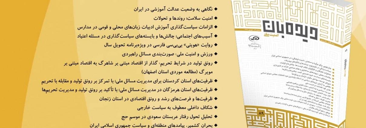 ماه نگار دیدهبان امنیت ملی شماره 90