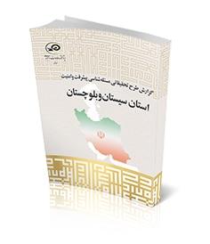 پروژه استانی - استان سیستان و بلوچستان