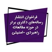 فراخوان انتشار رسالههای برتر در حوزه مطالعات راهبردی-امنیتی