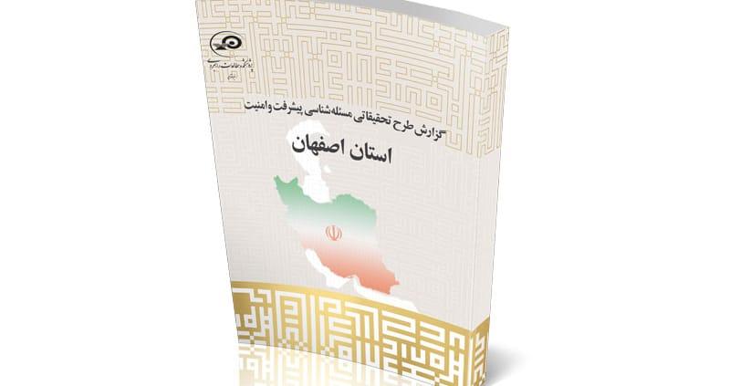 پیشرفت و امنیت استانی - استان اصفهان