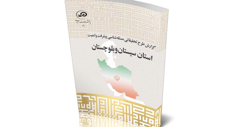 پروژه پیشرفت و امنیت استانی - استان سیستان و بلوچستان