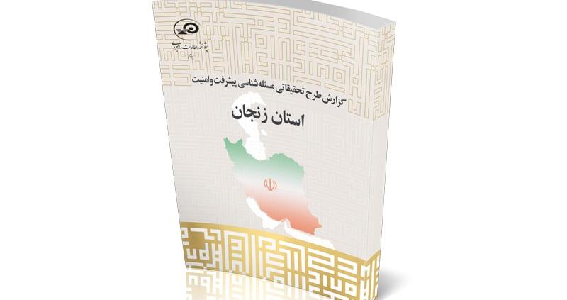 پیشرفت و امنیت استانی - استان زنجان