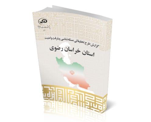 پیشرفت و امنیت استانی - استان خراسان رضوی