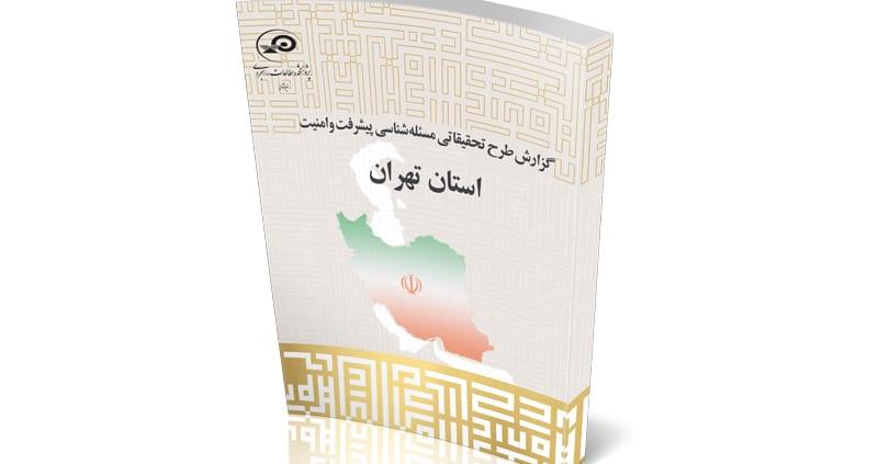 پروژه پیشرفت و امنیت استانی - استان تهران