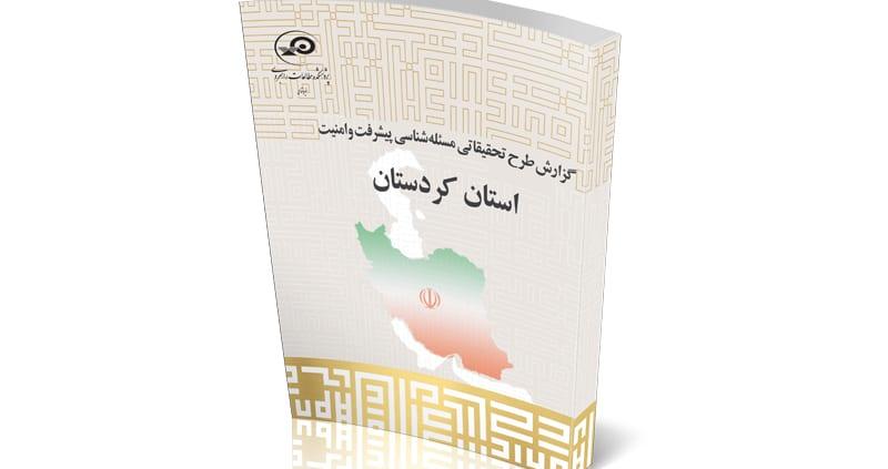 پروژه پیشرفت و امنیت استانی - استان کردستان